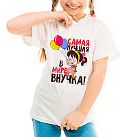 """Детская футболка """"Самая лучшая в мире внучка"""""""