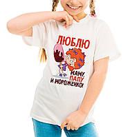 """Детская футболка """"Люблю маму, папу и мороженное"""""""