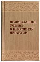 Православное учение о церковной иерархии