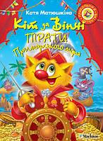 Кіт да Вінчі. Пірати Примарського моря. Матюшкіна Катерина