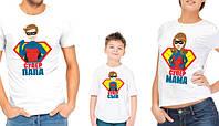 """Комплект футболок для всей семьи """"Супер папа\мама\сын"""""""