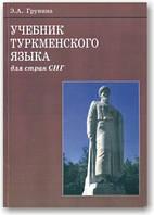 Учебник туркменского языка для стран СНГ