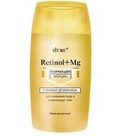 """Сливки-демакияж для очищения лица и кожи вокруг глаз """"Retinol+Mg"""" Витэк (Беларусь) 100 мл.RBA /23-05"""