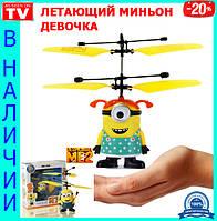 Летающий миньон - девочка, интерактивная игрушка - вертолёт