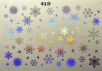 Слайдер дизайн (водная наклейка) для ногтей 41D