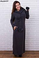 Женское стильное платье в пол с капюшоном и помпонами 439 / графит