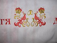 Рушник свадебный под ноги молодоженам