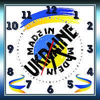 Квадратные настенные часы Сделано в Украине