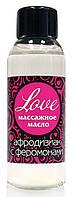 Массажное масло Love с феромонами для страстных игр !