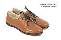 Туфли на шнурках. Женская обувь оптом. , фото 1