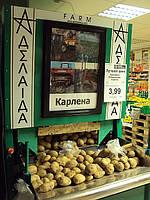 Товарный картофель для магазинов!
