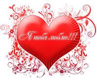 Вафельная картинка Love You A4 (код 1262)