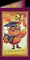 Набор для вышивки бисером открытка С Днём учителя-1