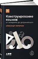 Конструирование языков: От эсперанто до дотракийского Пиперски А