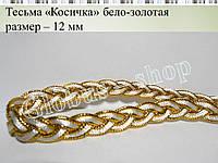 Тесьма Косичка бело-золотая, 12 мм