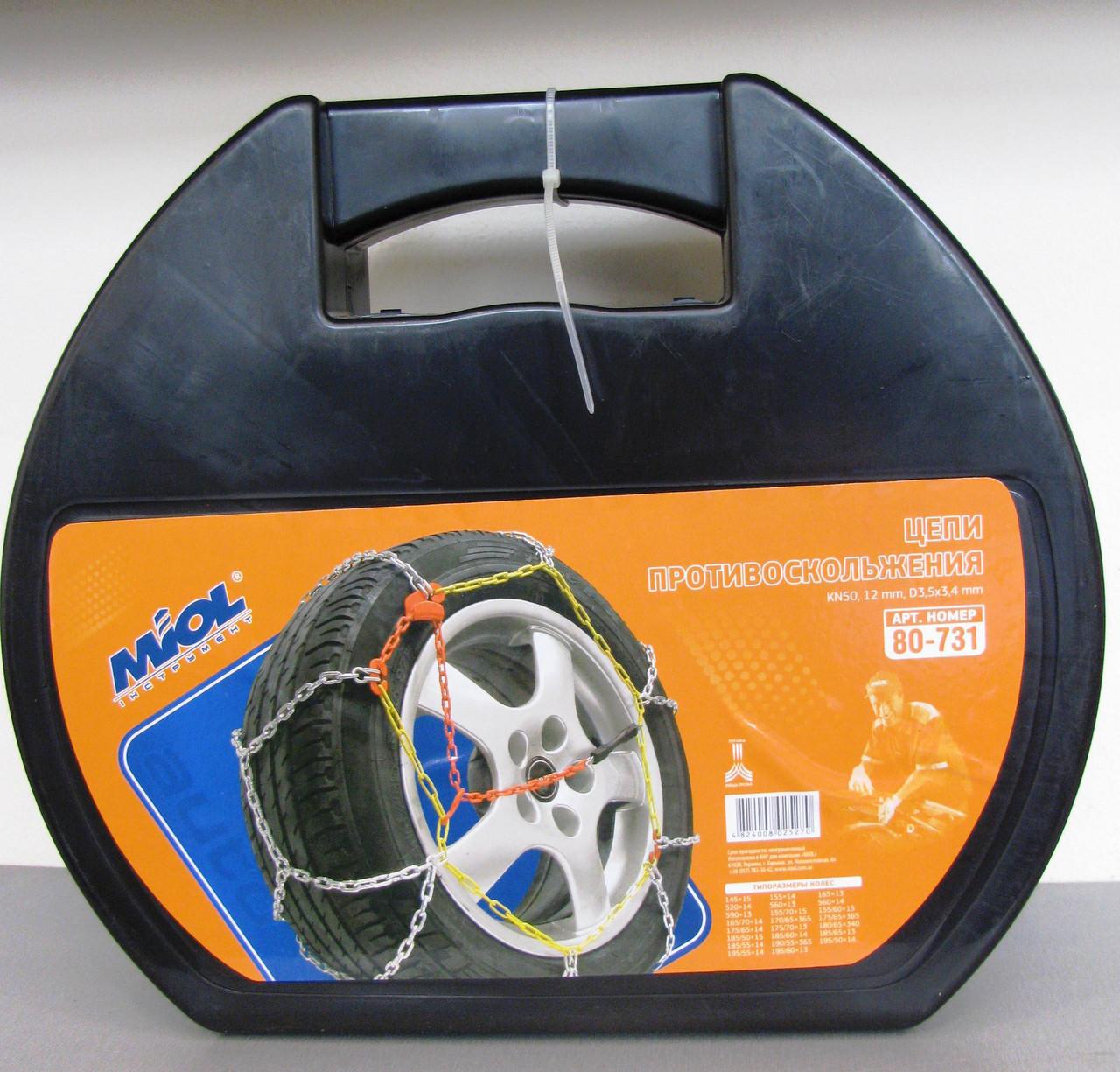 Купить цепи противоскольжения на колеса автомобиля.