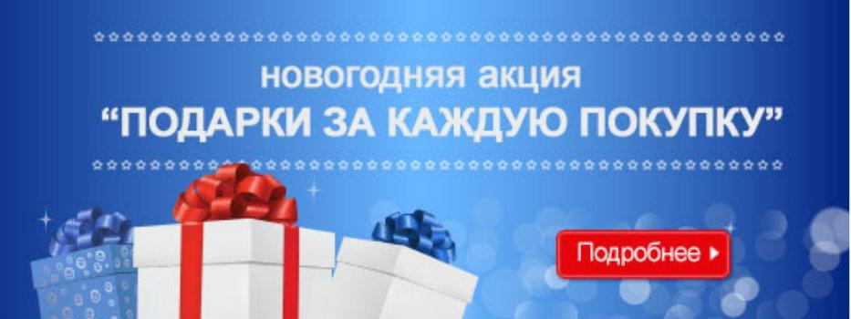 Акция подарок покупателю 48