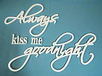 """Надпись из дерева """"Always kiss me goodnight """""""