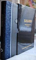 Библия в футляре. Каноническая. Гибкая.