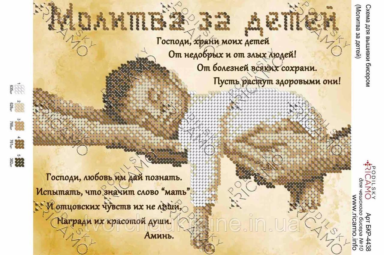 Вышивка бисером молитвы 38