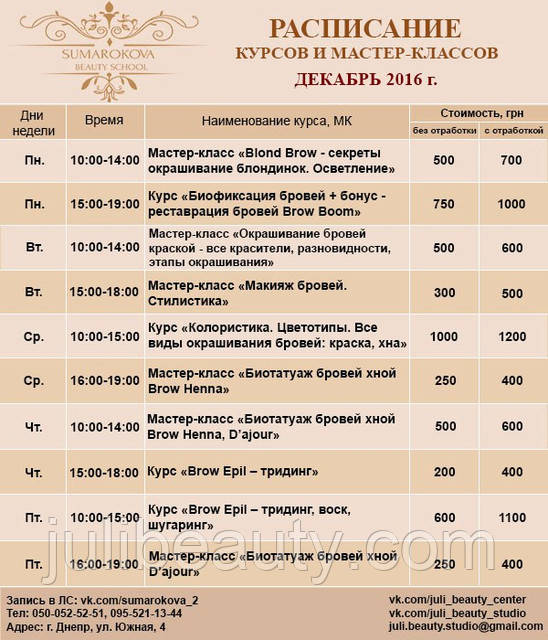 Расписание мастер-классов и курсов по бровям в SUMAROKOVA BEAUTY SCHOOL