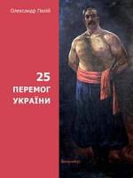 Палій Олександр. 25 перемог України