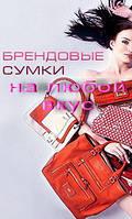 Женские брендовые сумки на любой вкус!!!