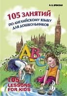 Вронская И.В.105 занятий по английскому языку для дошкольников.