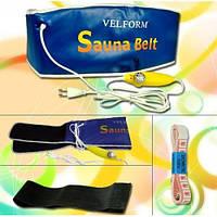 Пояс сауна для похудения Sauna Belt Cауна Белт