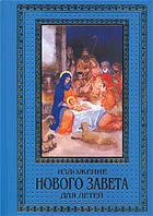 Изложение Нового Завета для детей.  Бахметева А.Н.