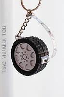 Подарочный брелок - Колесо с рулеткой - БЕСПЛАТНО!* При заказе Шин от 5000грн. или Масла от 40л.