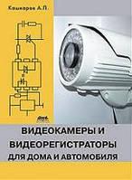 Кашкаров Андрей Видеокамеры и видеорегистраторы для дома и автомобиля