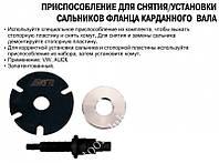 Приспособление для снятия/установки сальника фланца карданного вала (VW, AUDI) (шт.) (шт.)