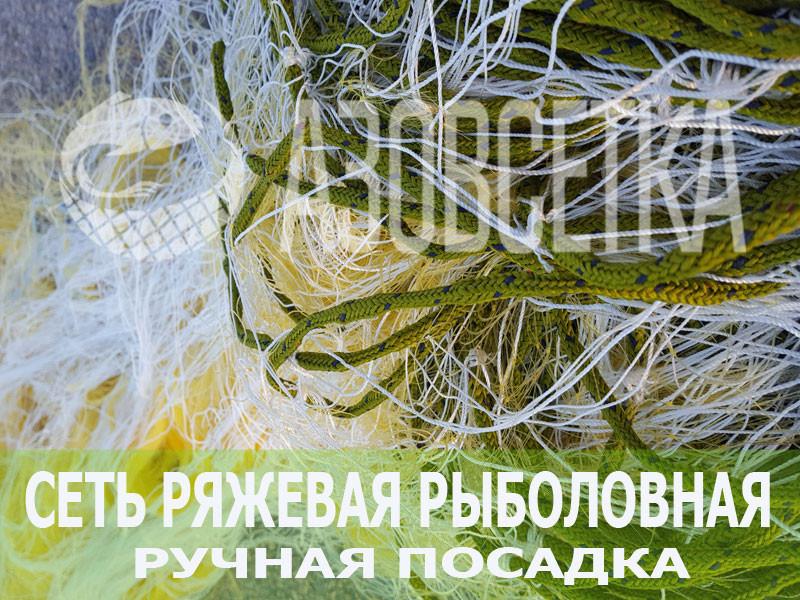 купить ряжевое полотно для рыболовной сети