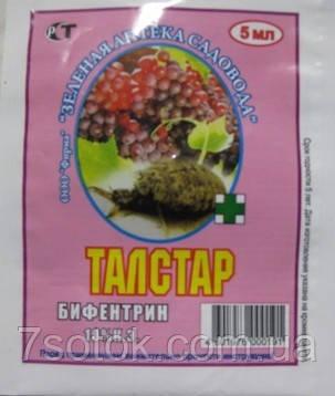 талстар инсектицид инструкция по применению