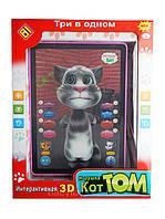 Планшет детский интерактивный 3D Кот Том DB 6883 A 2