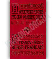 Новейший Французско-Русский Русско-Французский словарь 90 000 слов Изд-во: Промінь