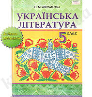 Підручник Українська література 5 клас Нова програма Авт: Авраменко О. Вид-во: Грамота