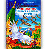 Детский бестселлер Удивительное путешествие Нильса с дикими гусями Авт: Лагерлёф С. Изд-во: Школа