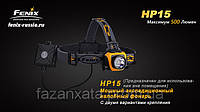 Фонарь налобный светодиодный Fenix HP15 CREE XM-L2