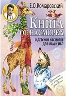 Евгений Комаровский Книга от насморка. О детском насморке для мам и пап (м)