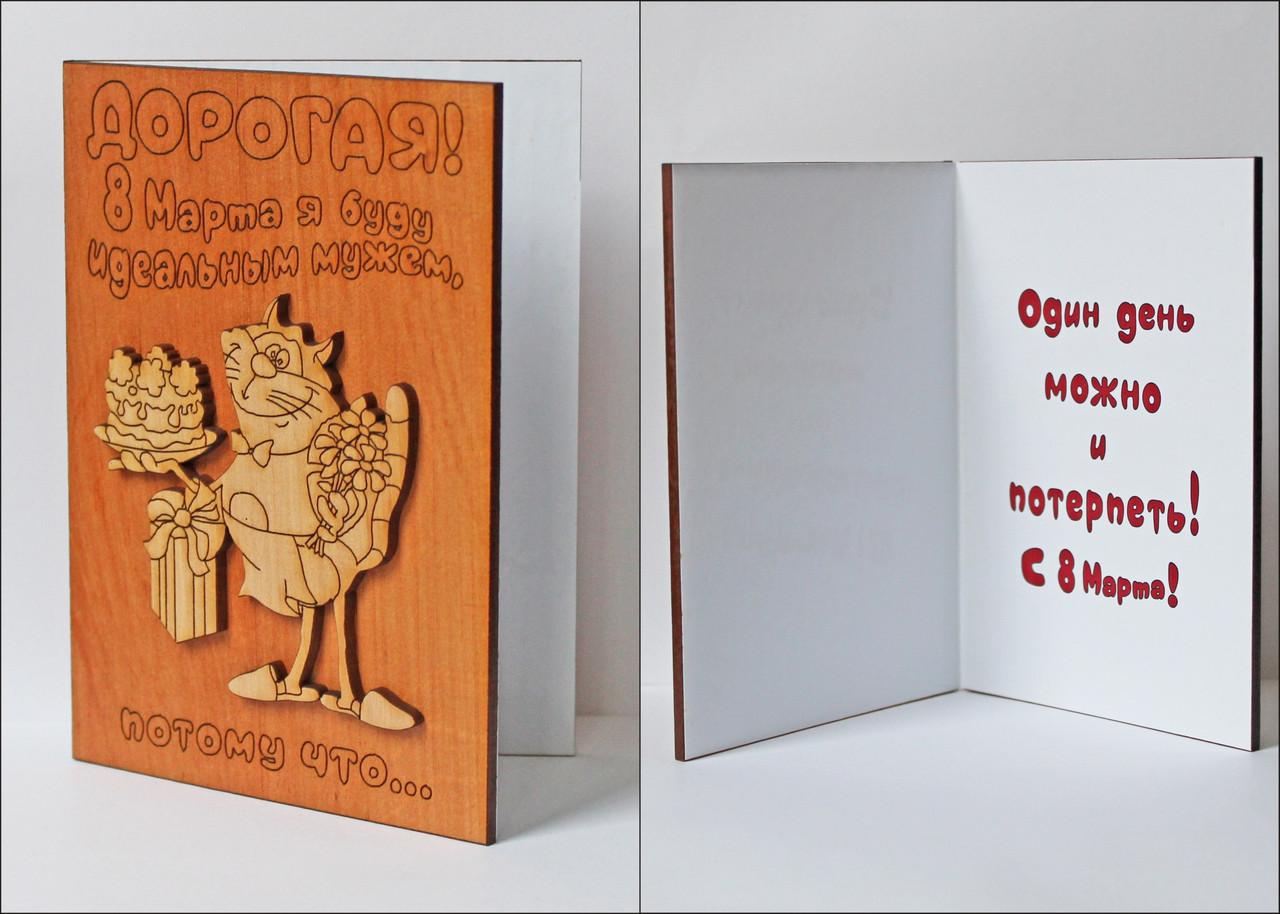 открытка сувенир: