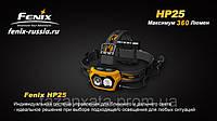 Фонарь налобный светодиодный  Fenix HP25 CREE XP-E