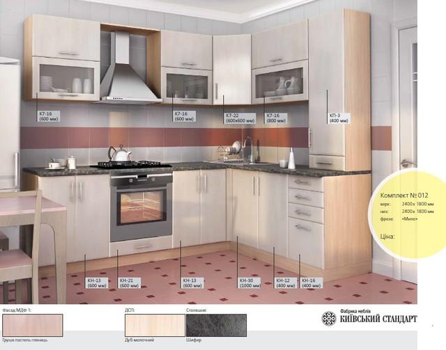 Кухня на заказ комлект-012 Киевский-Стандарт