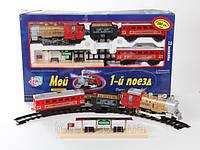 Железная дорога 0610 Мой первый поезд свет, звук, дым, на батарейках, 580см, коробке 60*3см