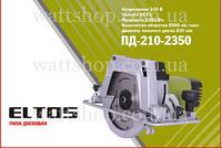ПИЛЫ ДИСКОВЫЕ электрические:Пила дисковая (циркулярная) ELTOS ПД 210-2350 с переворотом