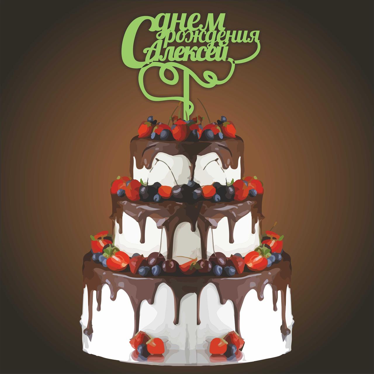Буквы с днем рождения для торта