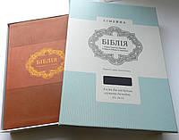 Подарункова Сімейна Біблія. Великий шрифт