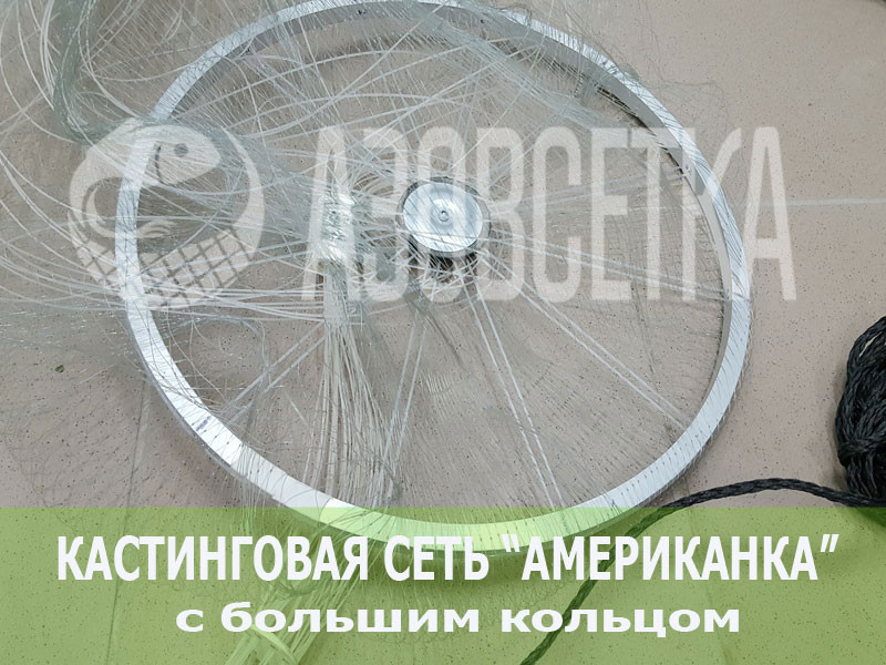 купить кастинговую сеть с большим кольцом во владивостоке