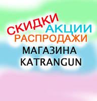 СКИДКИ, АКЦИИ, РАСПРОДАЖИ МАГАЗИНА KATRANGUN